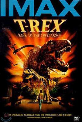 아이맥스: 공룡 티렉스