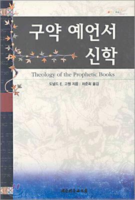 구약 예언서 신학