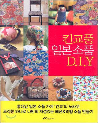 킨교풍 일본소품 D.I.Y