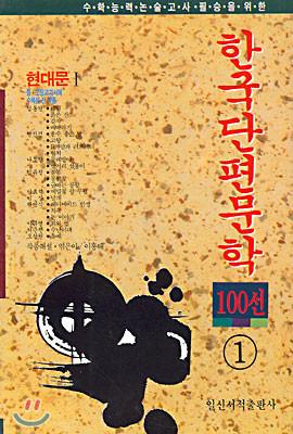 한국 단편 문학 100선 1