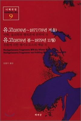 유고(1876년~1877/78년 겨울) 유고(1978년 봄~1879년 11월)