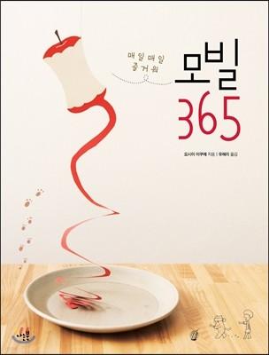 모빌365