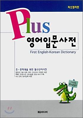 Plus 영어입문사전