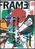 FRAME KOREA ������ �ڸ��� (�ݿ�) : 9~10��ȣ/ISSUE 020