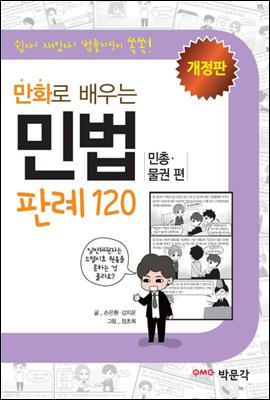 만화로 배우는 민법 판례 120