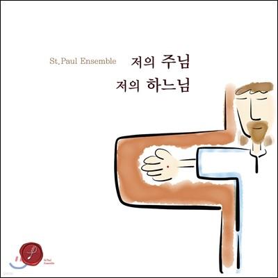 세인트폴 앙상블 (St. Paul Ensemble) - 저의 주님 저의 하느님