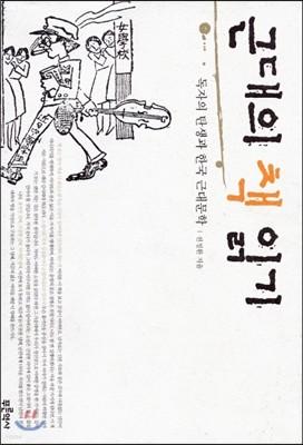 근대의 책 읽기