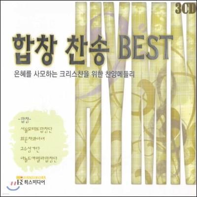서울 모테트 합창단 - 합창 찬송 베스트