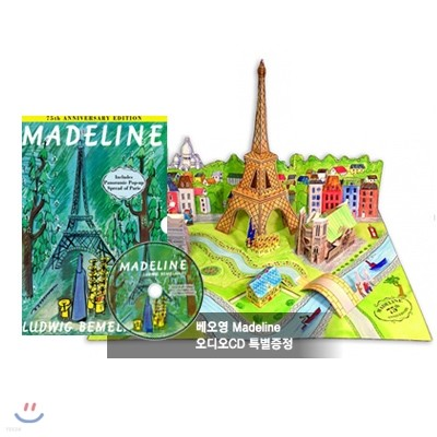Madeline 75th Anniversary Edition (Madeline CD 증정)