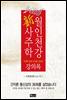 월인천강 新사주학 : 강의록