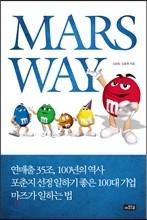 ���� ���� Mars Way
