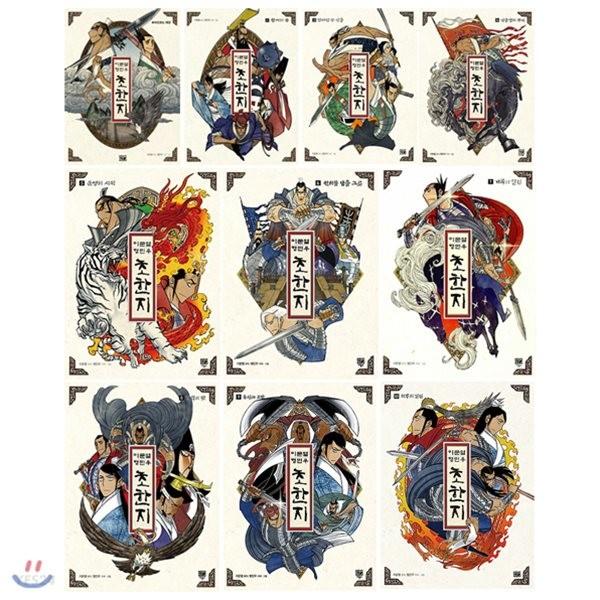 [개정신판]이문열 형민우 만화 초한지 1~10권 세트/아동도서1권+노트1권증정