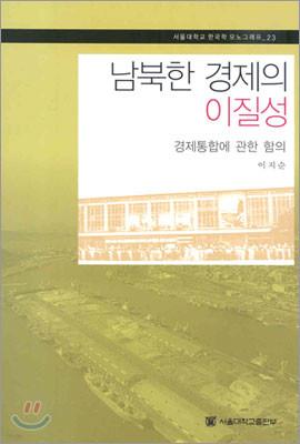 남북한 경제의 이질성