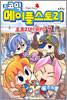코믹 메이플스토리 오프라인 RPG 7