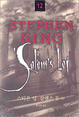 STEPHEN KING 스티븐 킹 12