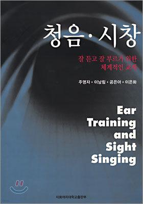 청음 시창