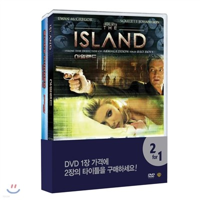 Science-Fiction 더블팩: 아일랜드 (1Disc) & 블레이드 러너:파이널 컷 (2Disc)