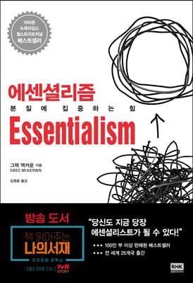 에센셜리즘 Essentialism
