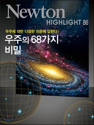 NEWTON HIGHLIGHT 뉴턴 하이라이트 우주의 68가지 비밀