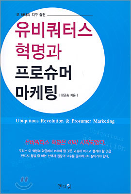 유비쿼터스 혁명과 프로슈머 마케팅