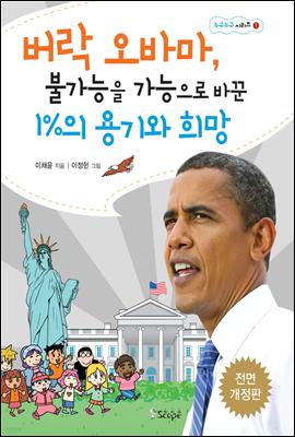 버락 오바마 대통령 1%의 용기와 희망