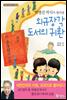 박병선 박사가 찾아낸 외규장각 도서의 귀환