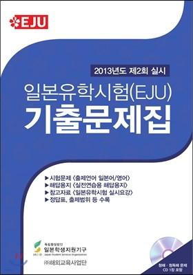 일본유학시험(EJU) 기출문제집 2013년도 제2회 실시