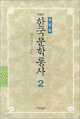 한국문학통사 2
