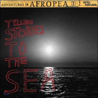 Adventures in Afropea 3: Telling Stories to the Sea (어드벤쳐스 인 아프로피아 3집) [Record Store Day LP]