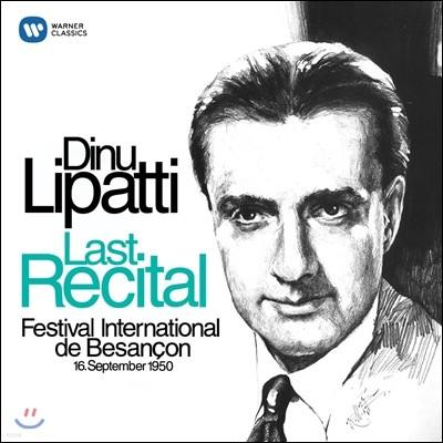 Dinu Lipatti 디누 리파티 마지막 리사이틀 - 쇼팽 13개의 왈츠 (Live recording from Besanson Festival, 1950)
