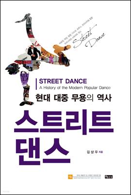 스트리트 댄스