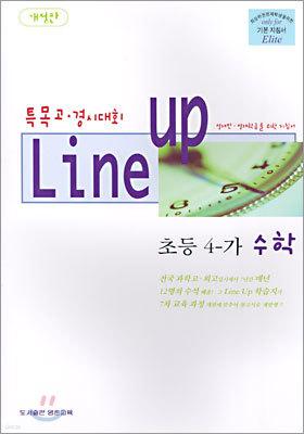 Line-up 초등 4-가 수학