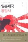 [중고] 일본제국 흥망사
