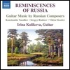 Irina Kulikova  러시아 현대 기타 작품집 - 이리나 쿨리코바 (Reminiscences Of Russia - Vassiliev / Rudnev / Kozlov)
