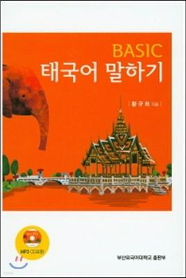 BASIC 태국어 말하기
