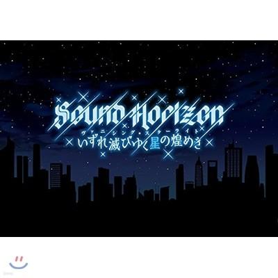 Sound Horizon - 배니싱 스타라이트 (초회 디럭스반)