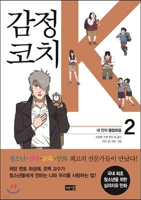 감정코치 K 2