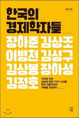 한국의 경제학자들