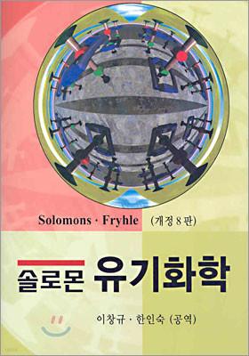 솔로몬 유기화학