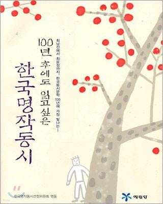 100년 후에도 읽고싶은 한국명작동시
