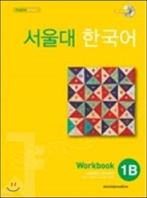서울대 한국어 1B Workbook with CD-ROM