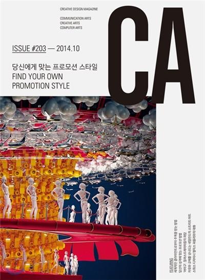 디자인 매거진 CA(씨 에이) #203 (월간) : 10월 [2014]