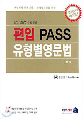 편입 PASS 유형별 영문법