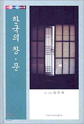한국의 창ㆍ문