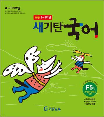 새기탄국어 F단계 5집