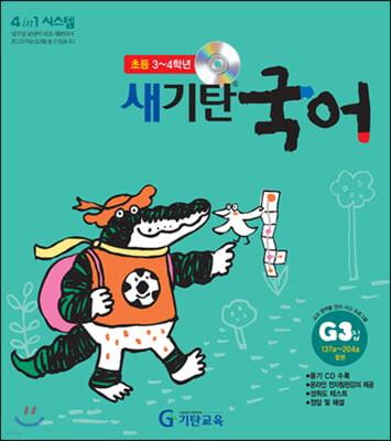 새기탄국어 G단계 3집