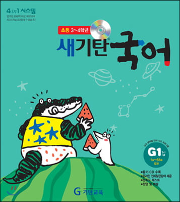 새기탄국어 G단계 1집
