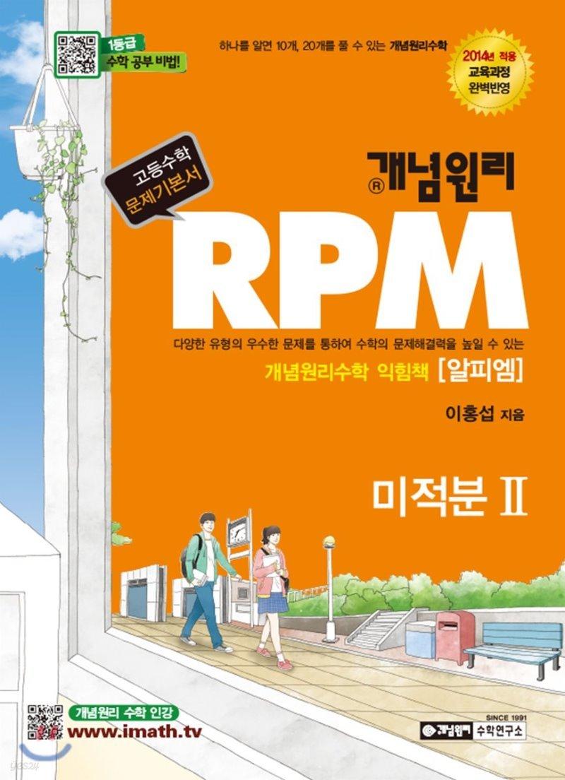 개념원리 RPM 알피엠 미적분 2 (2019년 고3용)