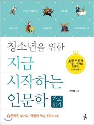 청소년을 위한 지금 시작하는 인문학 가로읽기