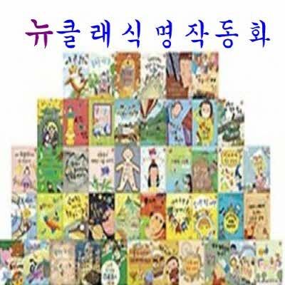 2019년/명화로보는뉴클래식명작동화 / 전65권,CD13장